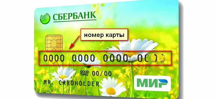 Стерся номер карты сбербанка