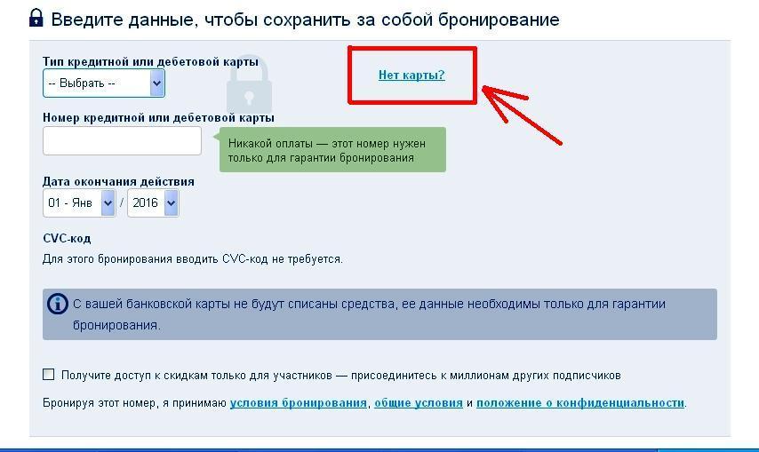 Забронировать отель кредитной картой билет на самолет калининград сочи аэрофлот