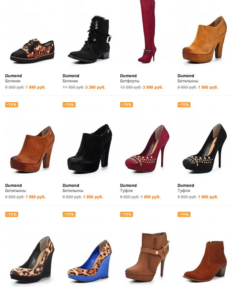 4789a9eb48f4e Как найти сайт интернет магазина Ламода и посмотреть каталог товаров ...
