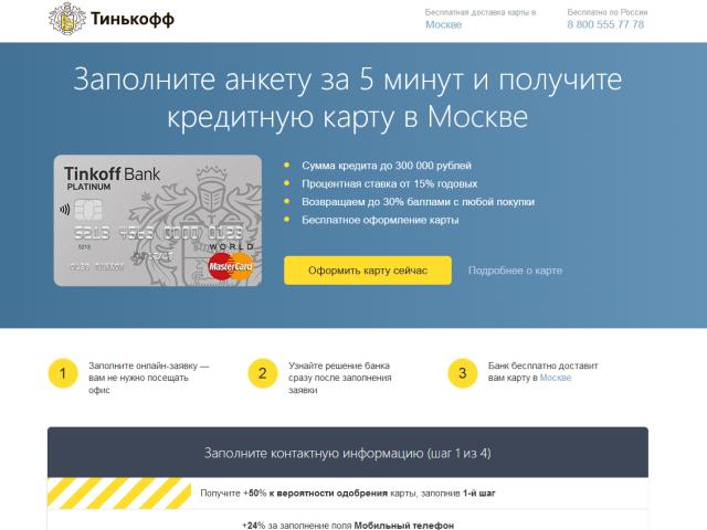 тинькофф оформить кредитную карту онлайн кредит в севастополе наличными в генбанке