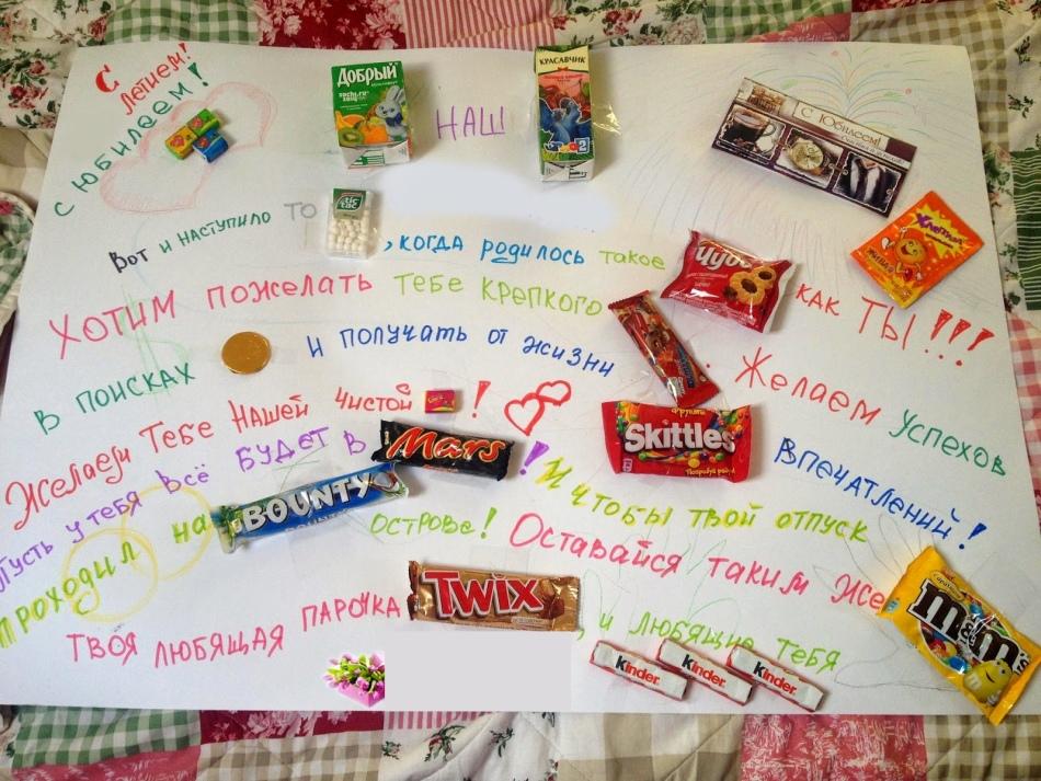 больших поздравление на день рождения плакат со сладостями фото сожалению