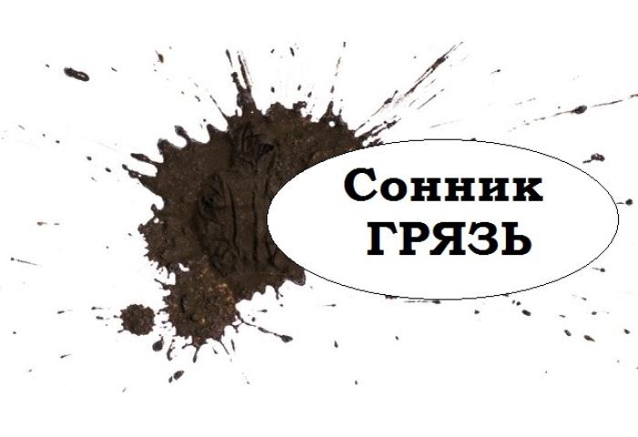 К чему снится грязь на лице, голове, шее, ногах, руках, теле ...