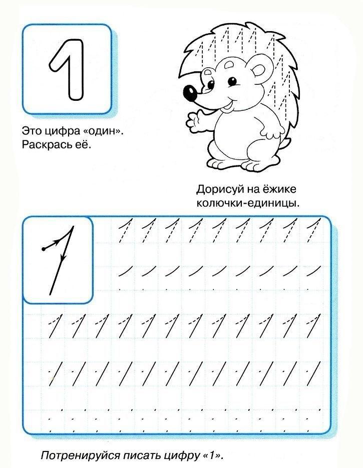 Прописи для дошкольников цифры картинки