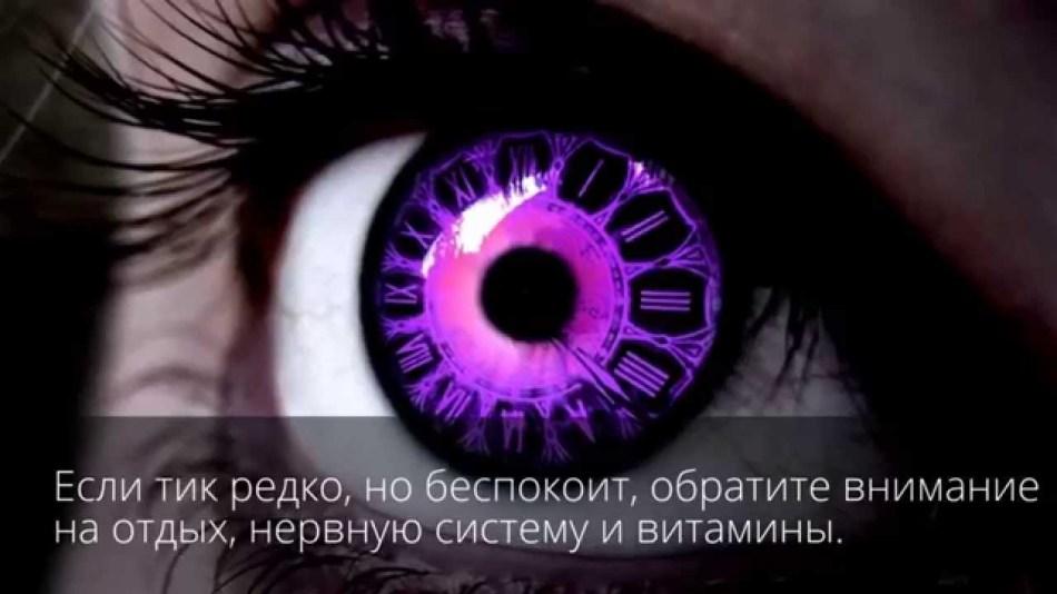 Дергается глаз или веко: народные приметы