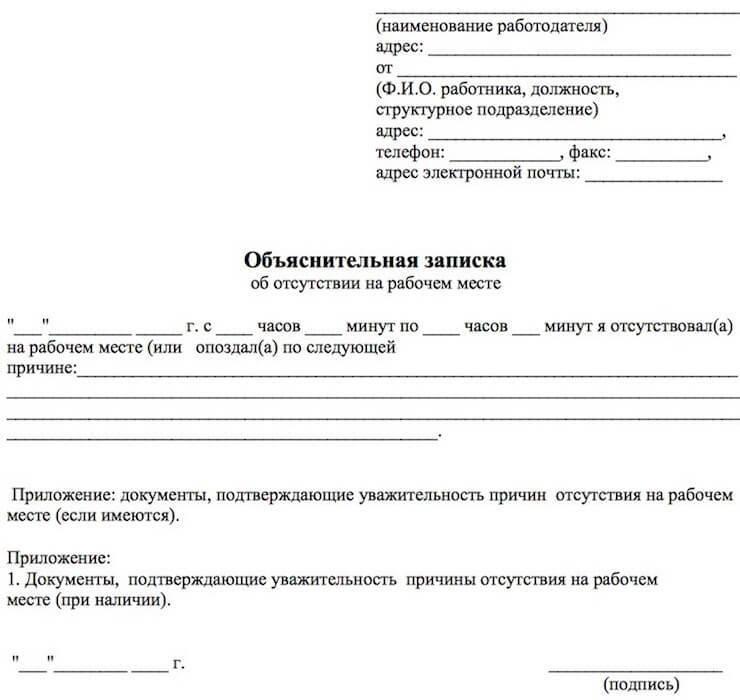 Правила написания объяснительных записок, инструкция по написанию, шаблон