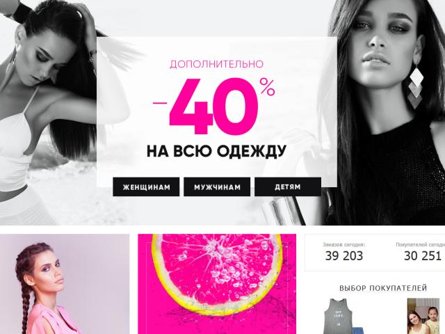 08c1fd8a0 Интернет магазин wildberries.ru: как получить скидку при регистрации на  сайте, на первый заказ?