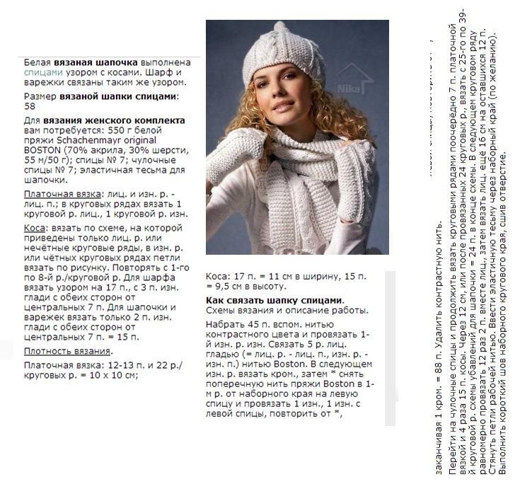 Описание вязания шапки платочным узором с косой