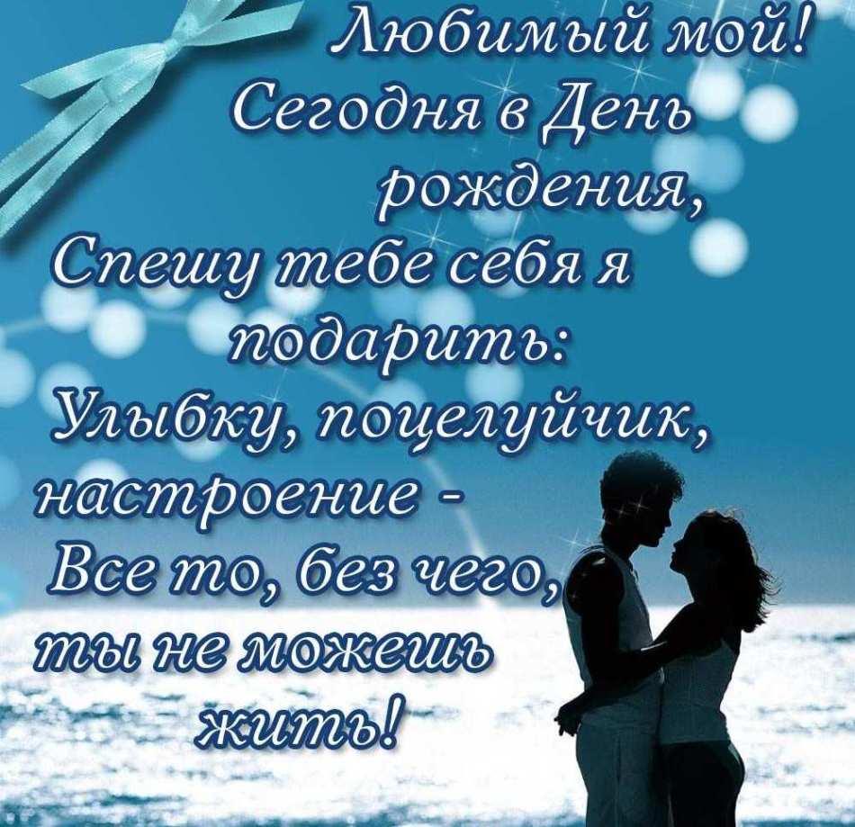 Поздравления с днем рождения мужчине любовные душевные