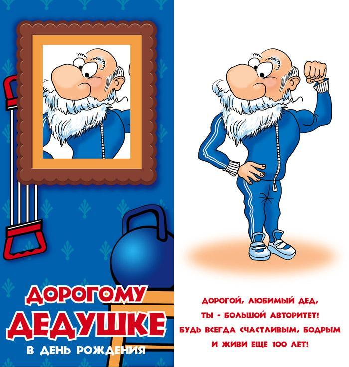 Дня, открытка для дедушки на юбилей 60 лет