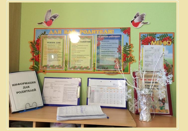 Красивое оформление группы «рябинка» в детском саду: идеи, фото, шаблоны