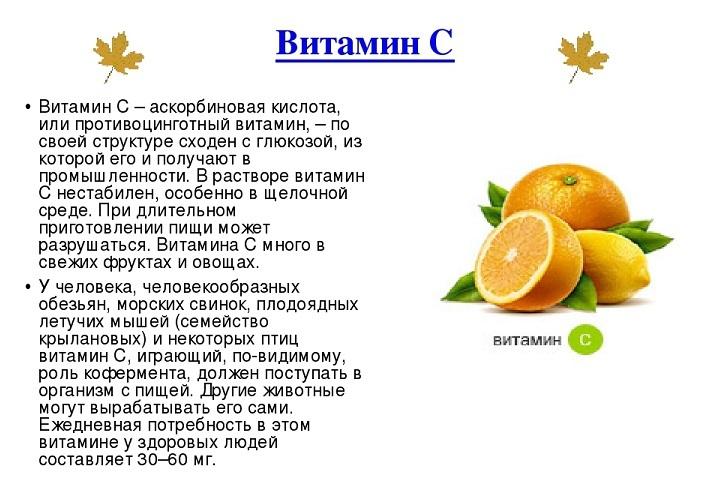 Нестабильность витамина c