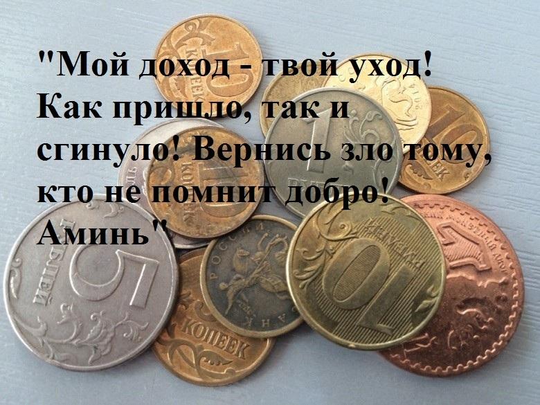 При подкладе монет
