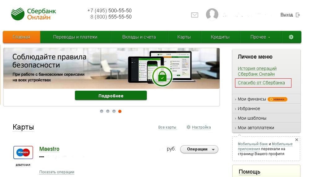 Сбербанк с 2 по 30 апреля акция завершилась +6  мошенничество под видом получения приза на банковскую карту сбербанка.