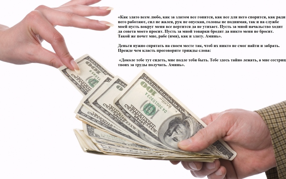 На деньги