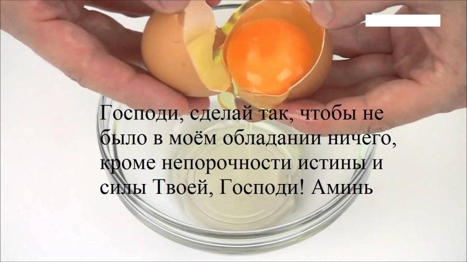 Ритуал с яйцом