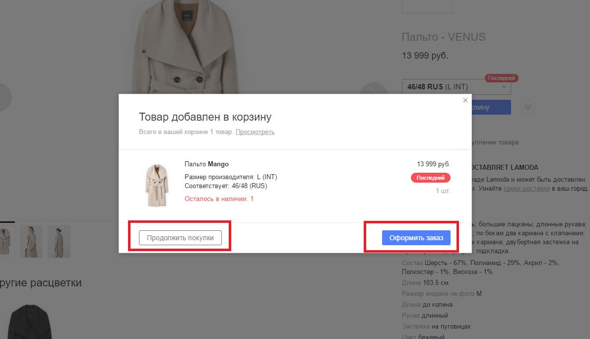 8c82bdc34900a Как заказывать товар на Ламода? Как заказать одежду, сделать и ...