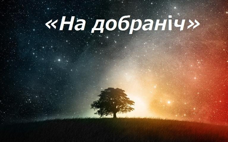 Как пожелать спокойной ночи парню по-украински