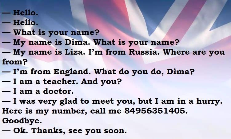 Диалог Знакомство На Английском 10 Предложений