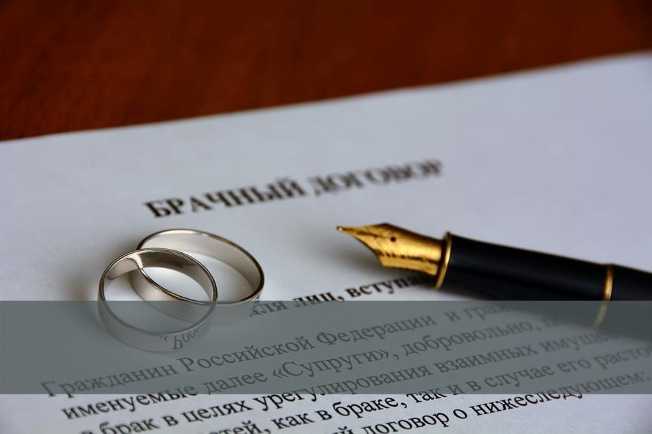 Брачный договор - важнейших документ, который устранит многие споры в будущем