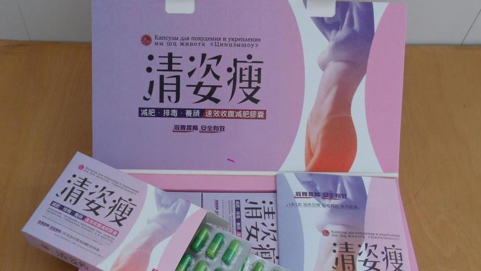 Китайских таблеток для похудения в картинках