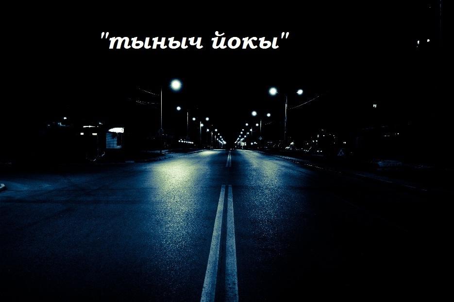 Как пожелать спокойной ночи парню по-татарски