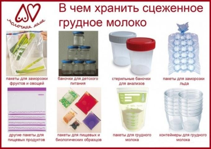 В чем хранить сцеженное грудное молоко: емкости