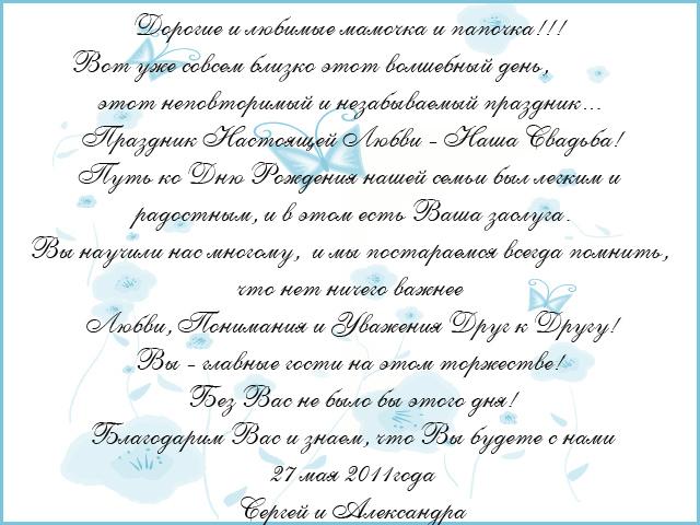 Приглашение на свадьбу для родителей