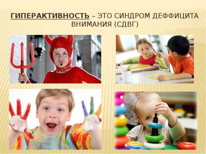 Слишком активные дети