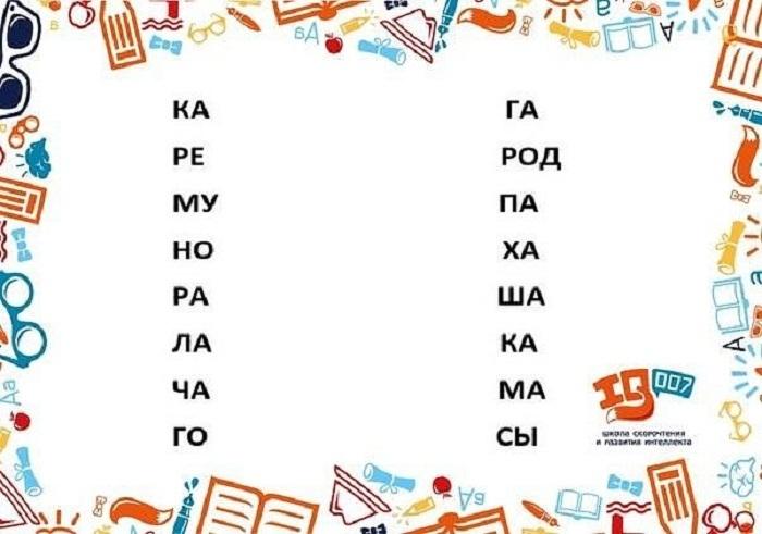 "Игра ""половинки слов"""