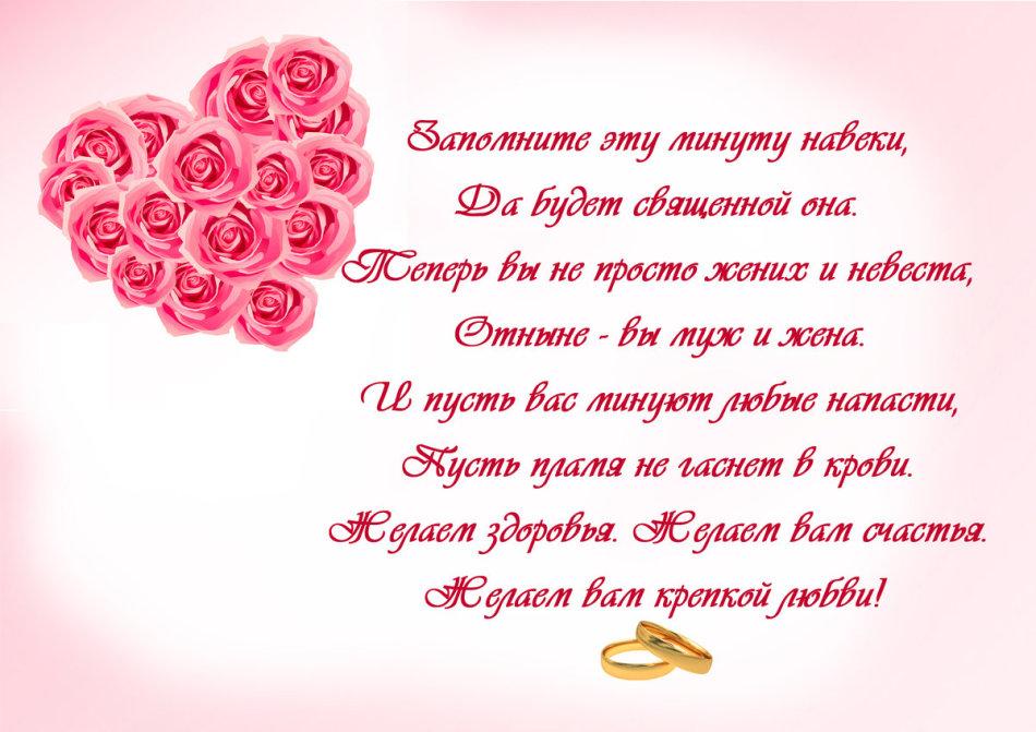 просто свадебные тосты и пожелания молодым в стихах знают, что многие