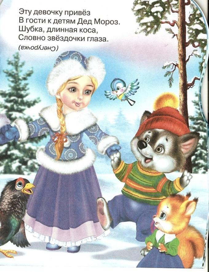 новогодние стихи снегурочке кому-то повезет