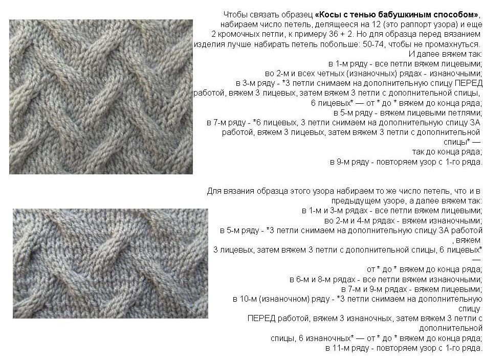 dva-sposoba-vyazaniya-uzora-quotkosa-s-tenyuquot Варежки с откидным верхом крючком и спицами с описанием и видео
