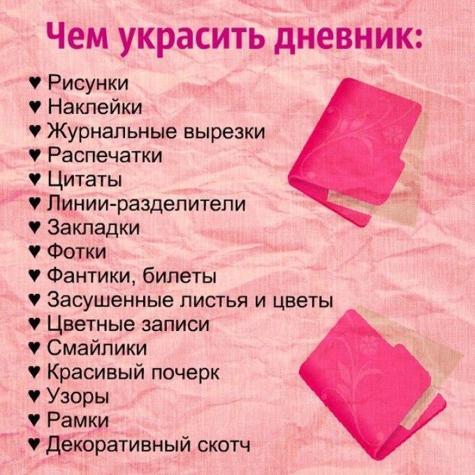 748ab116da769a09fc53b281439e2ba5 Личный дневник. Как сделать, оформить, вести, начать ЛД, что и как заполнять, как украсить внутри для девочек