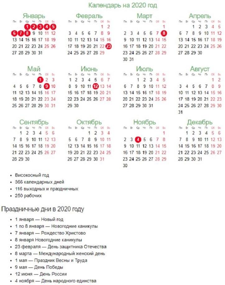 kalendarnuyu-setku-na-2020-god-mozhno-sozdat-na-osnove-yetoi Календарь своими руками - 80 фото, шаблоны и идеи оформления как сделать красивый календарь