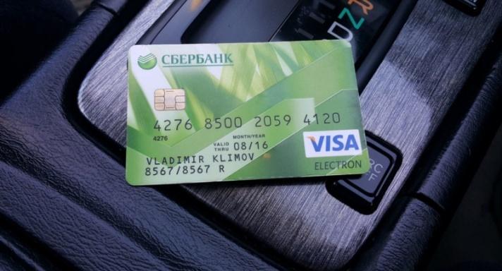 Сбербановская карточка