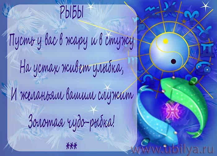 Поздравление к дню рождения по гороскопу