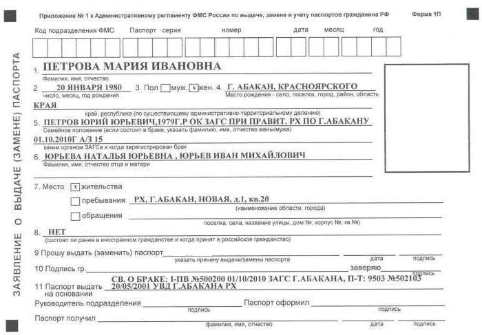 Какие документы нужны для восстановления утерянного паспорта: заявление