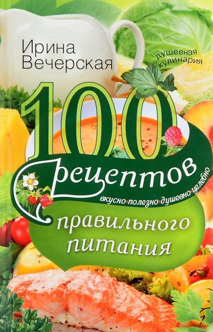 Книга с полезными рецептами - чудесный подарок для следящей за собой девушки