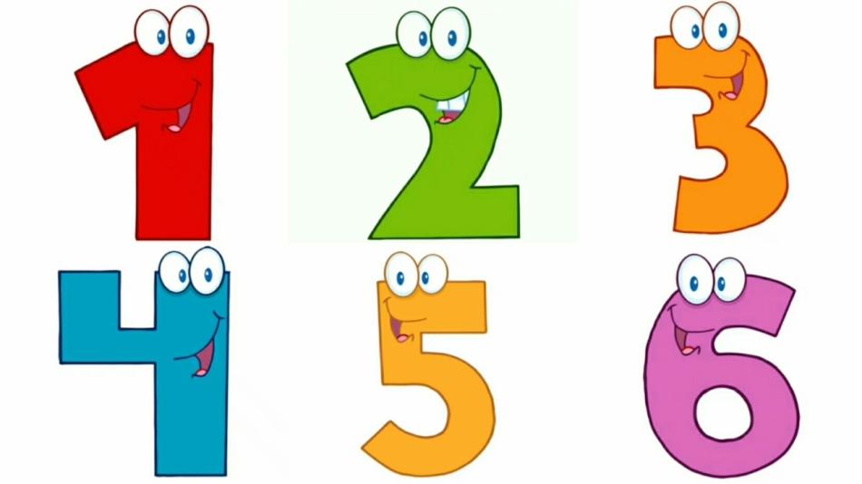 Веселые цифры в картинках для детей от 1 до 10, юбилеем