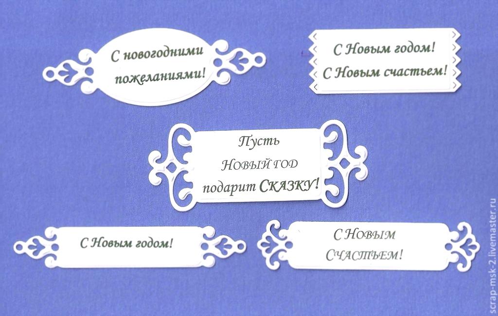 Днем, создание надписей открыток