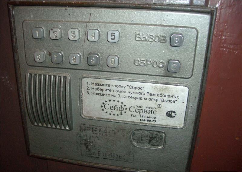 Внешний вид домофона сейф сервис