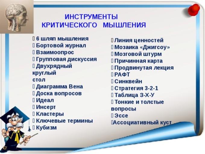 https://heaclub.ru/tim/7f2f4c7f5e2d7f415ea0c27c2e708a57/instrumenti-kriticheskogo-mishleniya.jpg