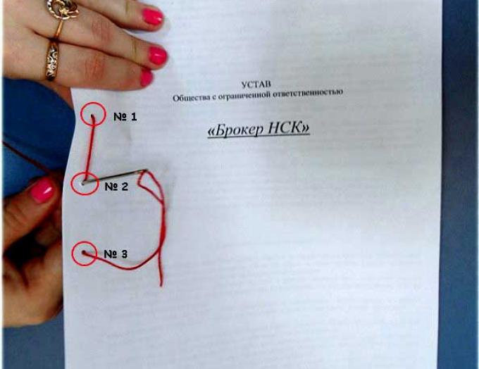 Как прошить документ в три дырки