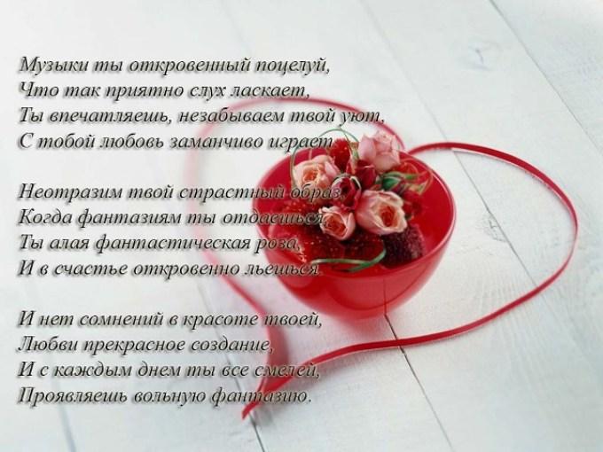 Романтические стихи мужу самые красивые