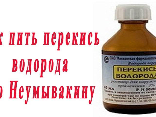 Антисептическое средство перекись водорода «перекись водорода.