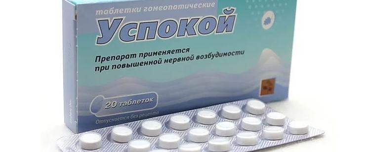 Успокоительные средства для нервов для мужчин и женщин в аптеке