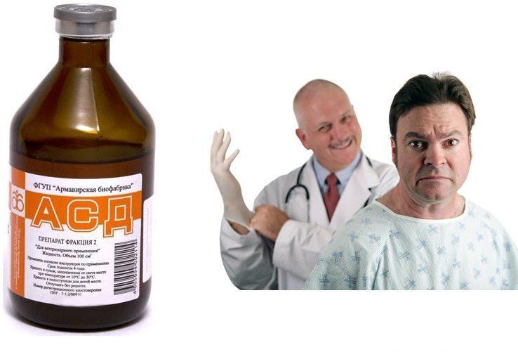 Асд фракция 2 применение для человека лечение простатита лекарство от простатита на растительной основе