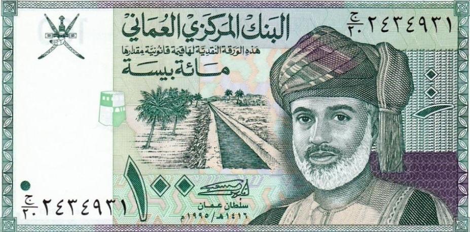 Так выглядит валюта оманский риал