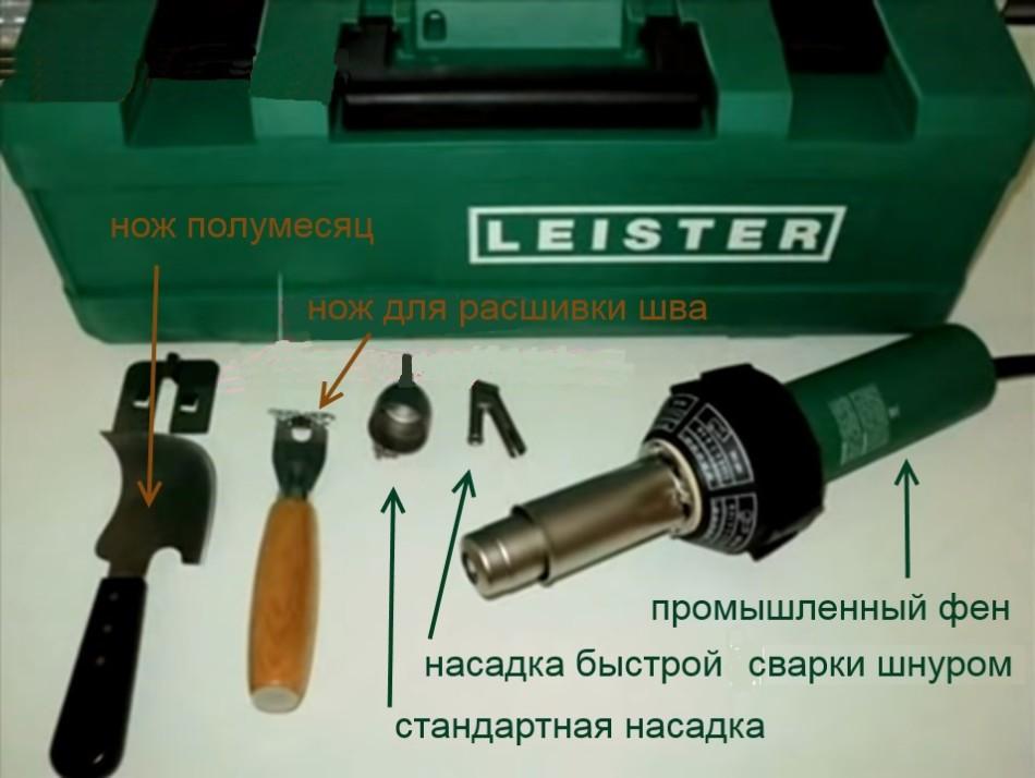 Инструменты для горячей сварки линолеума
