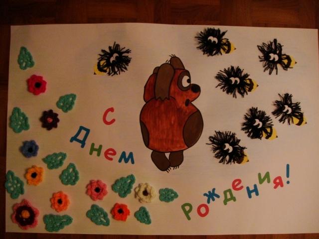 Красивые плакаты на год ребенку своими руками новые фото